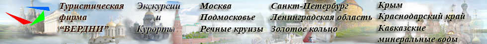 Туры в Санкт - Петербург.